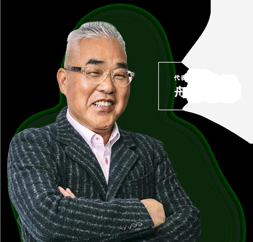 代表取締役 舟橋 博樹